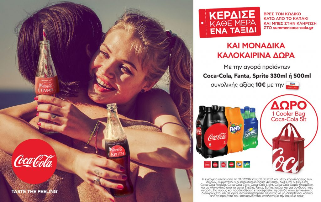 cocacola-contest