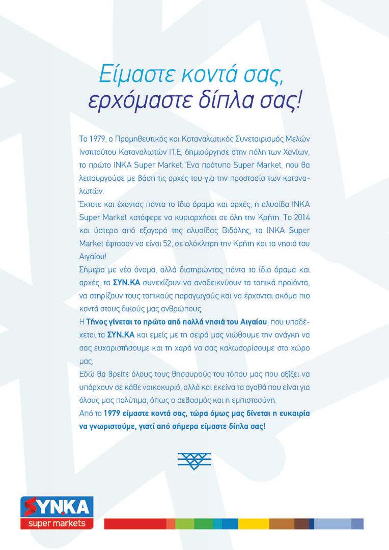 synka-tinos-web