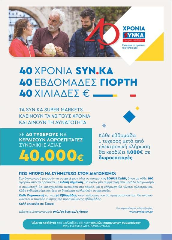 https://www.synka-sm.gr/wp-content/uploads/2019/04/fulladio_19-4_me_9-5_Page_03.jpg