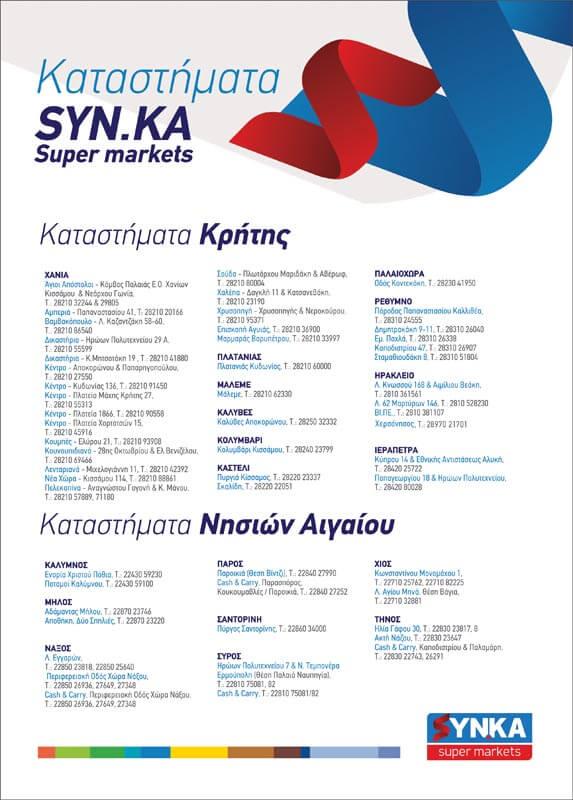 https://www.synka-sm.gr/wp-content/uploads/2019/04/fulladio_19-4_me_9-5_Page_60.jpg