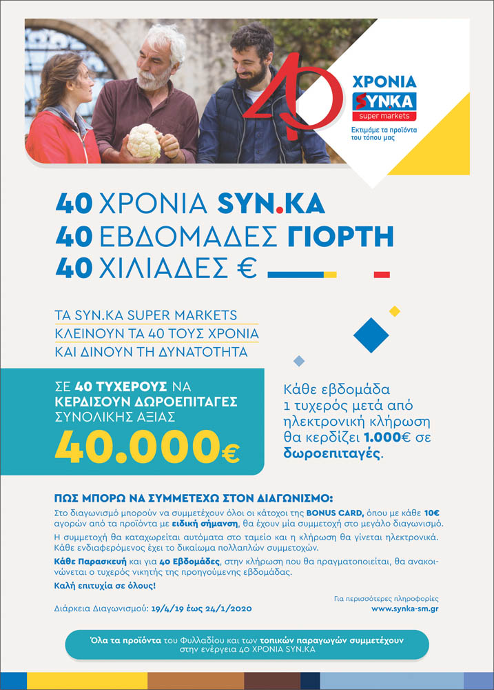 https://www.synka-sm.gr/wp-content/uploads/2019/08/FILLADIO_SYNKA_02_08_2019_me_22_08_19_Page_55.jpg