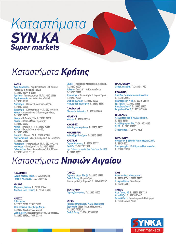 https://www.synka-sm.gr/wp-content/uploads/2019/08/FILLADIO_SYNKA_02_08_2019_me_22_08_19_Page_56.jpg