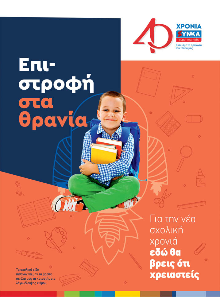 https://www.synka-sm.gr/wp-content/uploads/2019/08/FILLADIO_SYNKA_23_08_2019_me_19_09_19_Page_63.jpg