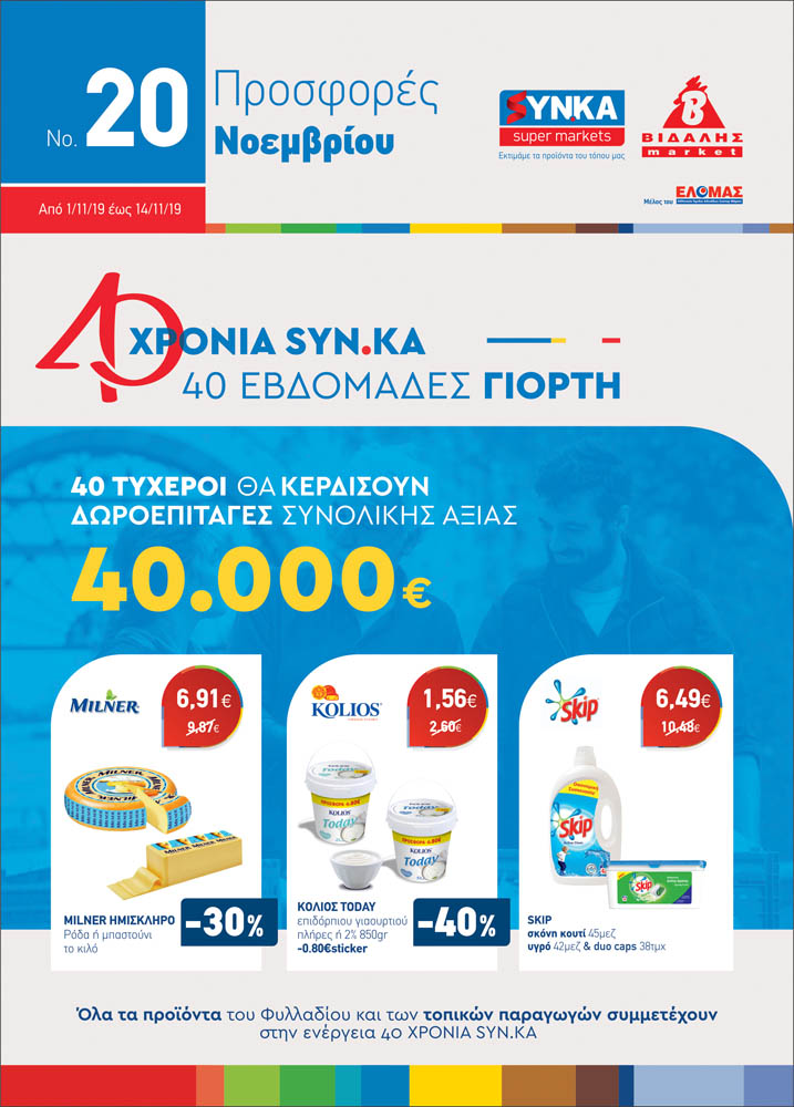 https://www.synka-sm.gr/wp-content/uploads/2019/10/FILLADIO_SYNKA_01_11_2019_me_14_11_19_Page_01.jpg