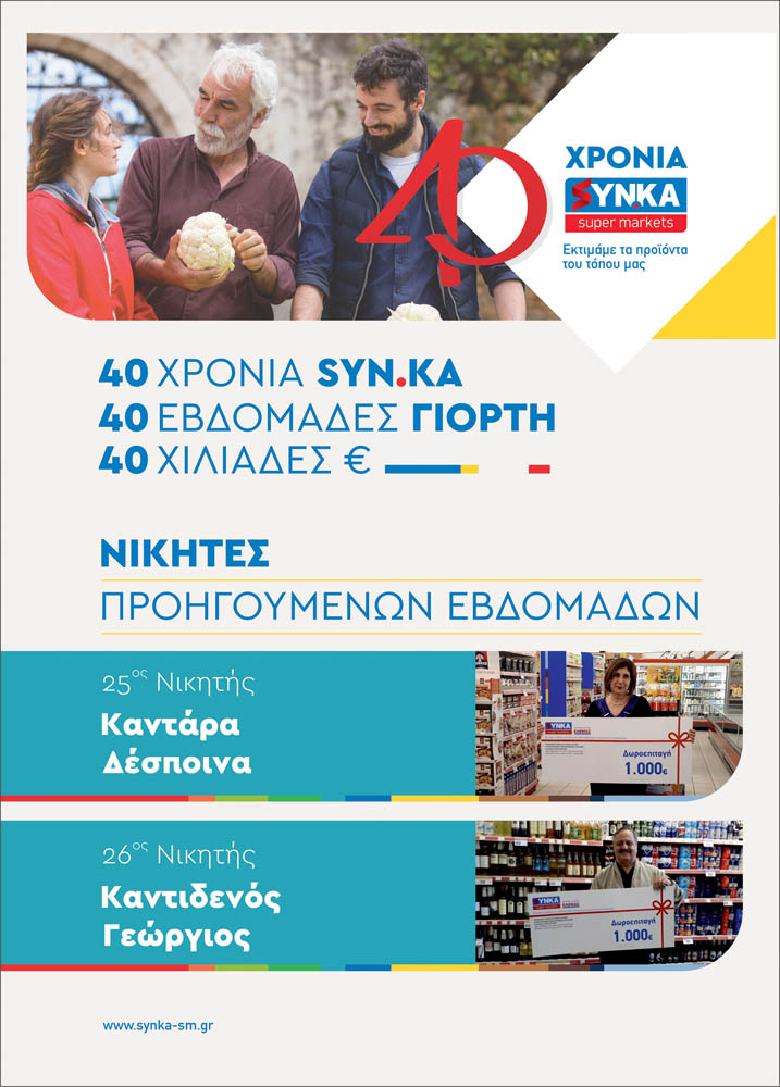 https://www.synka-sm.gr/wp-content/uploads/2019/10/FILLADIO_SYNKA_01_11_2019_me_14_11_19_Page_43.jpg