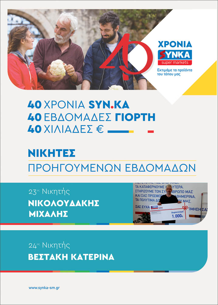 https://www.synka-sm.gr/wp-content/uploads/2019/10/FILLADIO_SYNKA_18_10_2019_me_31_10_19_Page_05.jpg