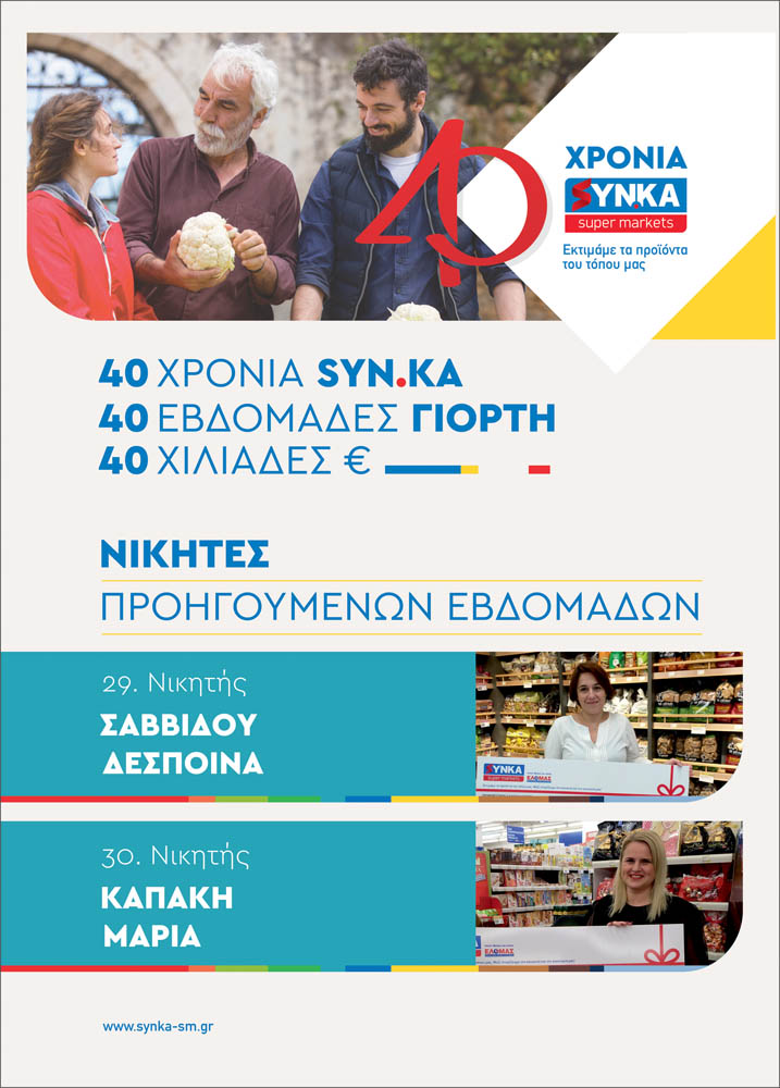 https://www.synka-sm.gr/wp-content/uploads/2019/11/FILLADIO_SYNKA_29_11_2019_me_12_12_19_Page_07.jpg