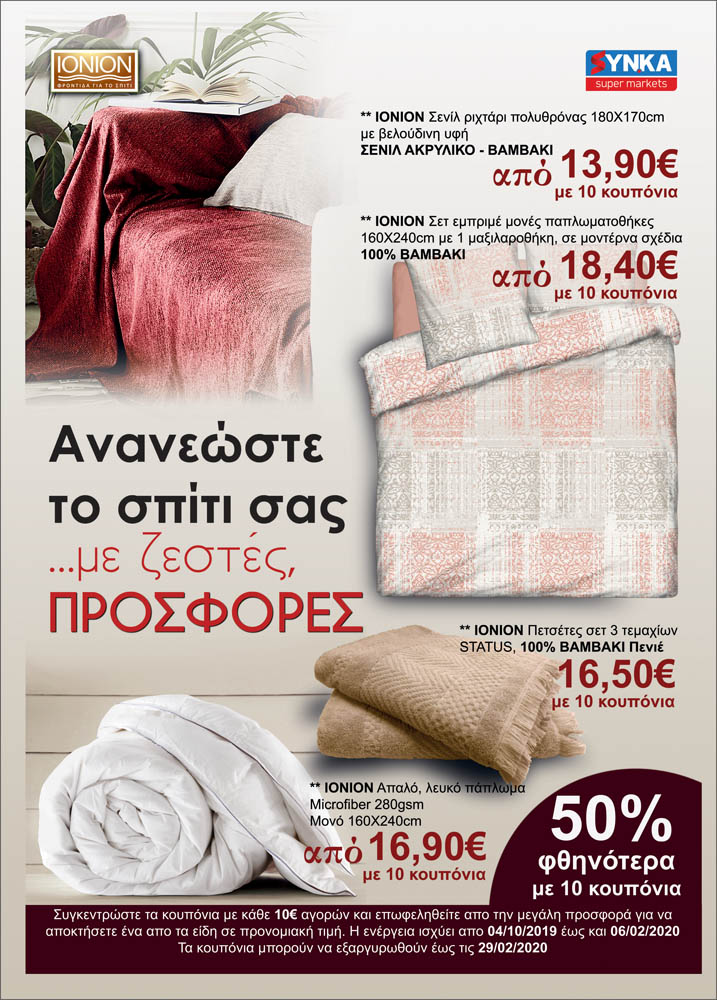 https://www.synka-sm.gr/wp-content/uploads/2019/11/FILLADIO_SYNKA_29_11_2019_me_12_12_19_Page_52.jpg