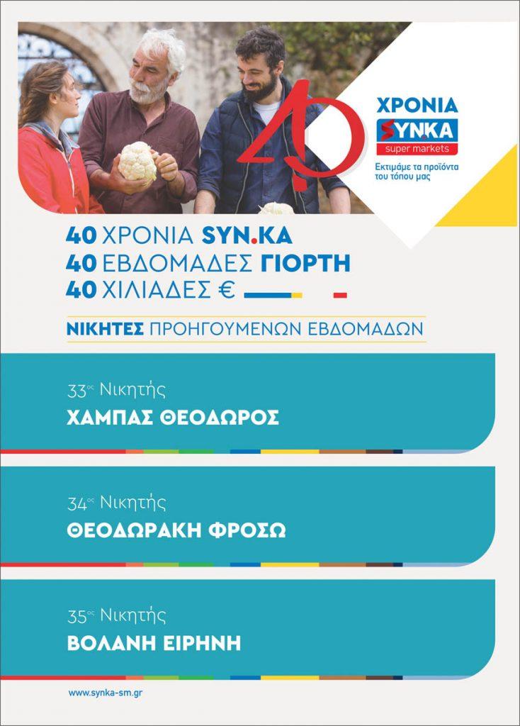 https://www.synka-sm.gr/wp-content/uploads/2020/01/fulladio_10-1_me_-23-1_Page_04-734x1024.jpg