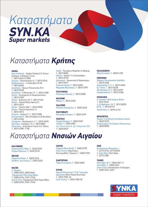https://www.synka-sm.gr/wp-content/uploads/2020/05/image-39-1.jpg