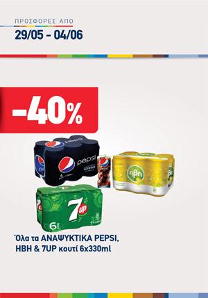 offer-banner