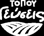 topou-geuseis-logo-white