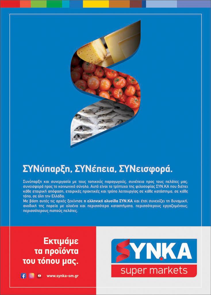 https://www.synka-sm.gr/wp-content/uploads/2021/07/fyladio14_Page_03-734x1024.jpg